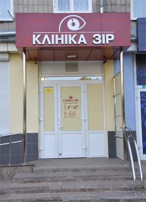 Klinika Zir, Zhytomyr Ophthalmologic Clinic